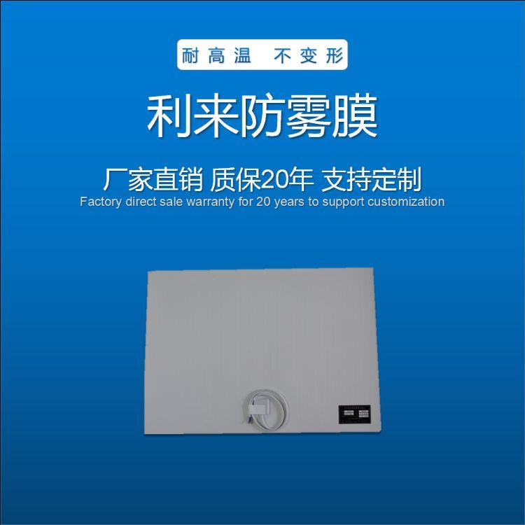 厂家专利产品防雾膜酒店批发浴室防雾镜电热膜发热膜加热器