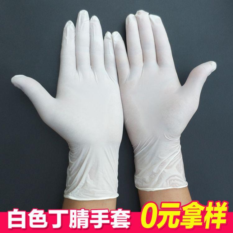 白色一次性丁晴手套蓝色食品橡胶检查耐酸碱工业9寸防护丁腈手套