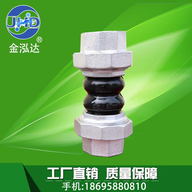 管道橡胶接头 可曲绕橡胶接头 丝扣橡胶接头 出口级橡胶接头