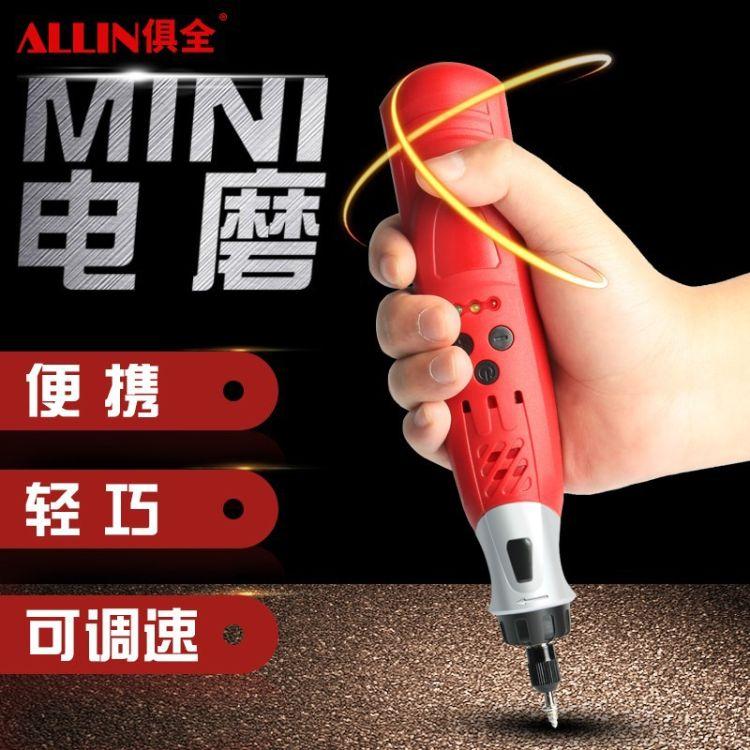 3.6V锂电小电磨机充电式手电钻迷你电磨玉石抛光钻孔打磨雕刻机