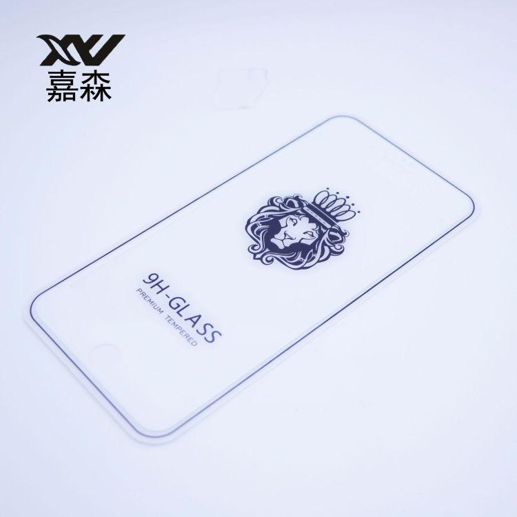 iPhone8全屏钢化膜 苹果7手机钢化玻璃膜 丝印全覆盖防爆膜贴膜