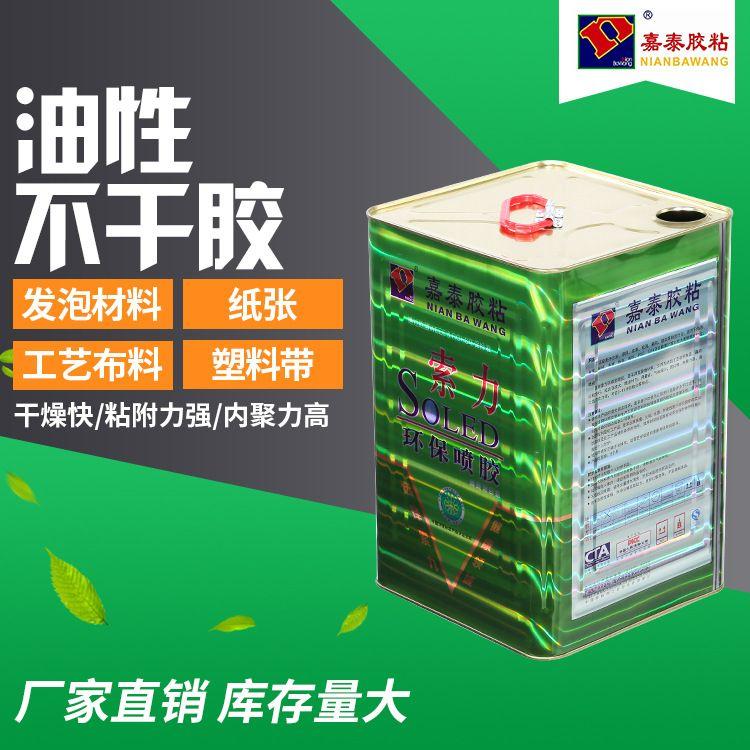 嘉泰胶粘油墨行业专用固化快油性不干胶系列丝印网印油墨不干胶水