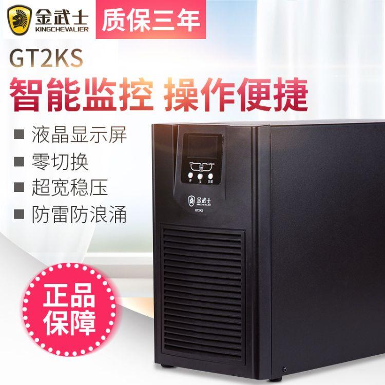 金武士UPS不间断电源GT2KS/1600W电脑服务器稳压延时外接电池ups