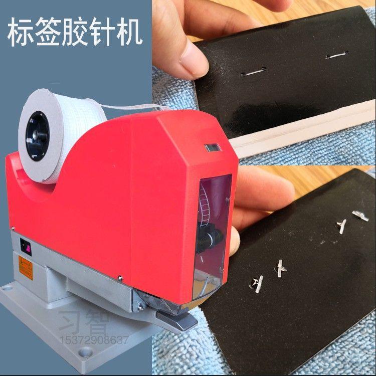 自动装钉机电动钉书机卡头钉书机纸卡纸盒固定梯形腰卡胶针机
