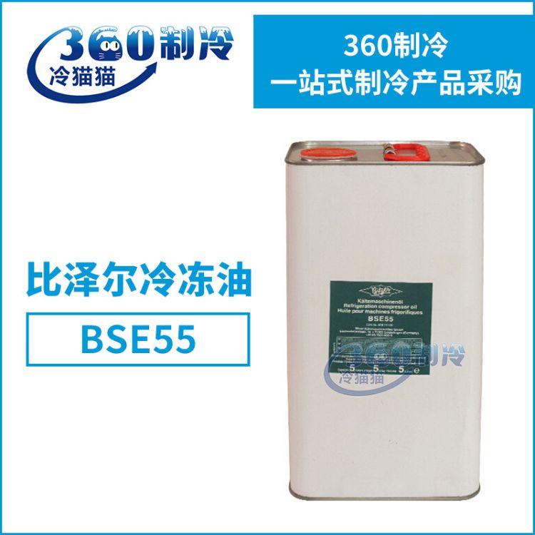 Bitzer比泽尔BSE55冷冻油压缩机冷冻机油中央空调专用润滑油