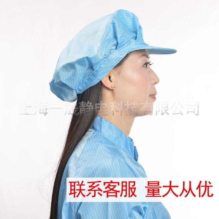 防静电帽子男女工帽 防尘帽 洁净无尘车间工作鸭舌帽劳保帽