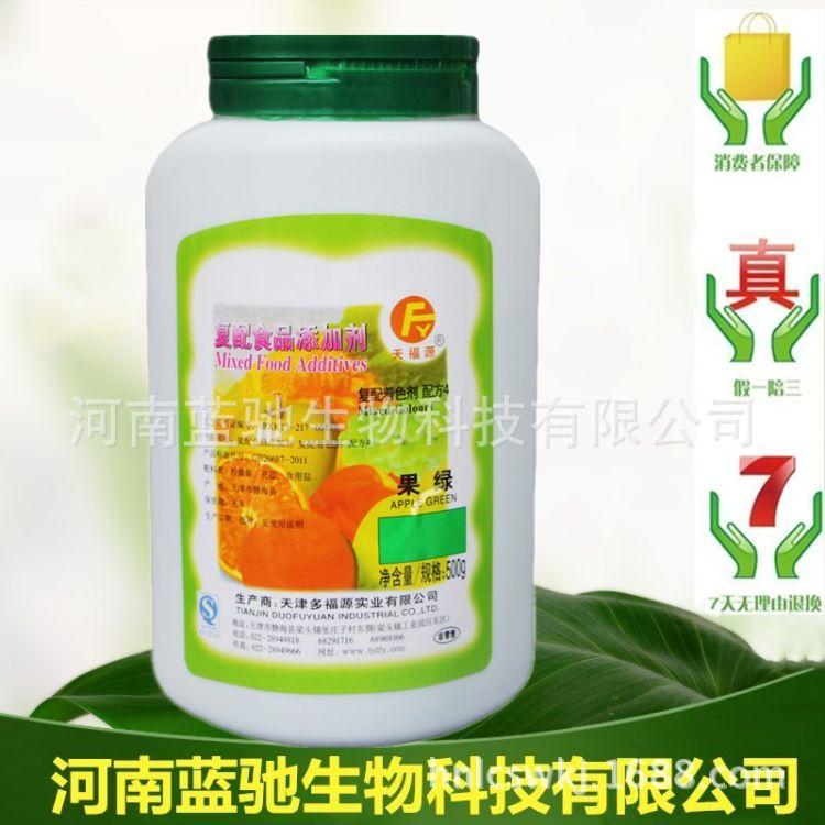 食品级色素 多福源绿色食用色素果绿 果汁饮料糖果用着色剂染色剂
