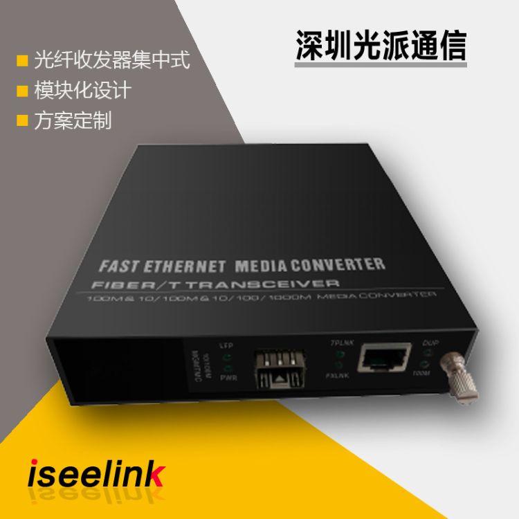 光纤收发器集中式网管光电转换器十兆百兆千兆厂家直销