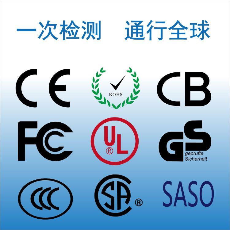 智能插排CE认证公司