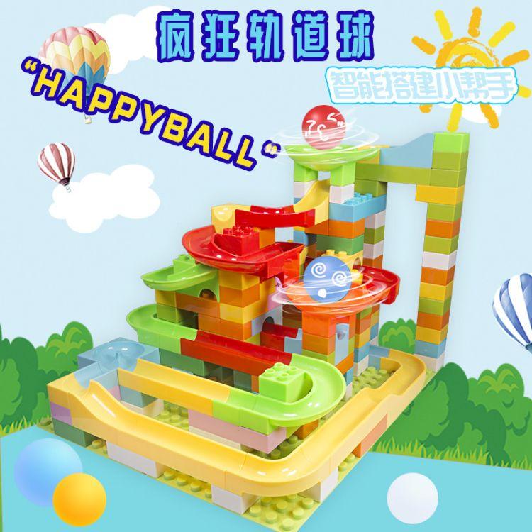 儿童大颗粒百变拼装积木滑道拼插益智男孩玩具3-6-10周岁生日礼物