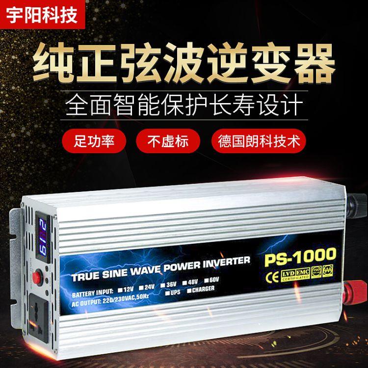 NETCCA PS-1000W纯正弦波逆变器 家用车载太阳能光伏逆变器