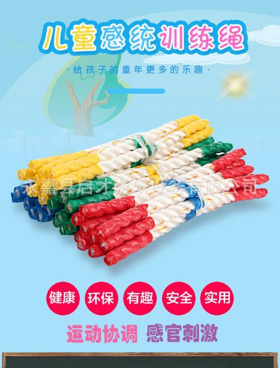 感统迷你绳幼儿园体操小绳子早操儿童器械玩具小短绳感统训练器材