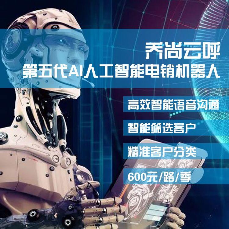AI电销机器人,AI电话营销助理,真人电话机器人,科大讯飞语音引擎
