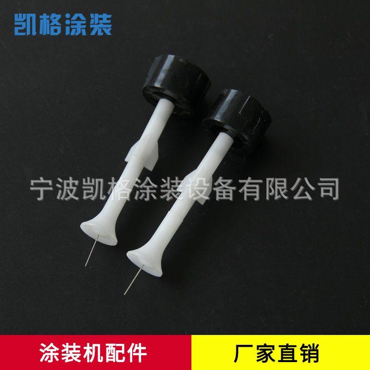 厂家供应 喷塑机喷粉机配件 静电喷粉枪导电针 可定制