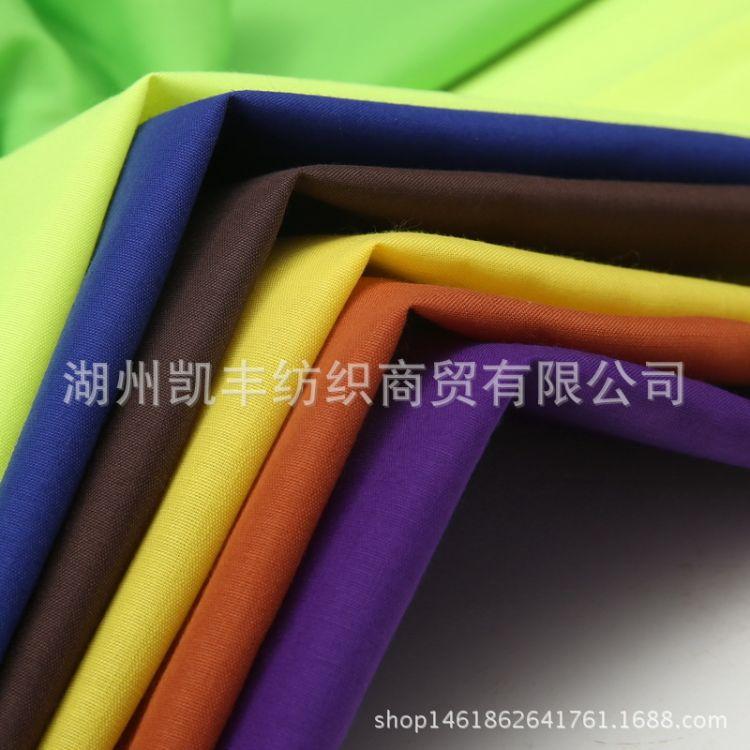 【厂家直销】涤棉染色口袋布 里布T/C80/20 45X45/133x72 混纺