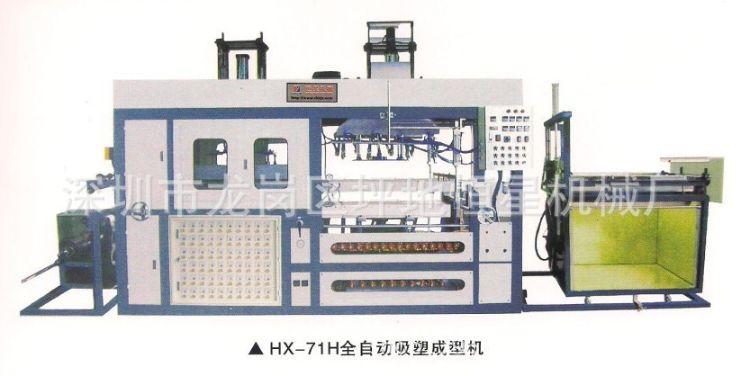 恒星直销HX-71H全自动高速吸塑成型机吸塑成型机 吸塑机