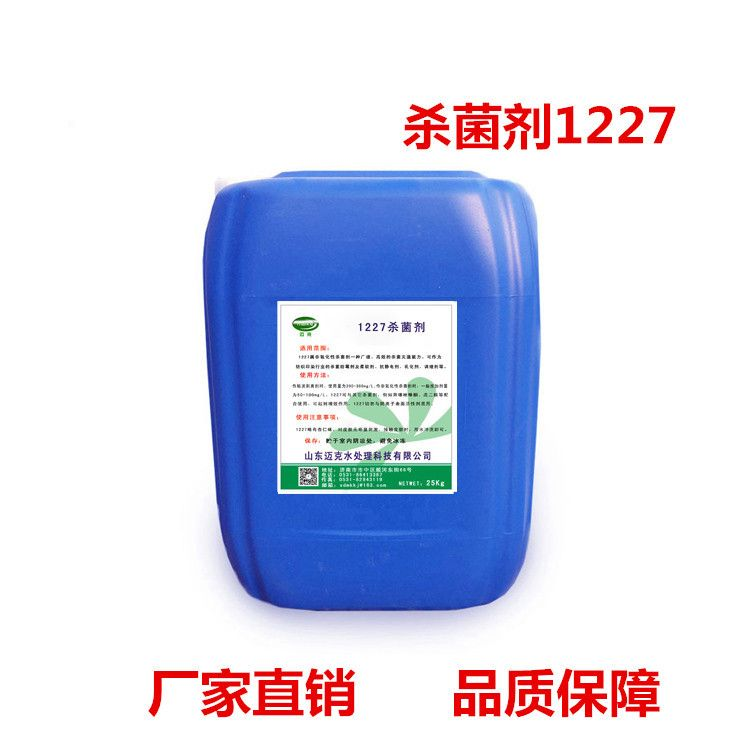 1227灭藻剂 十二烷基二甲基苄基氯化铵 厂价直销苯扎氯铵