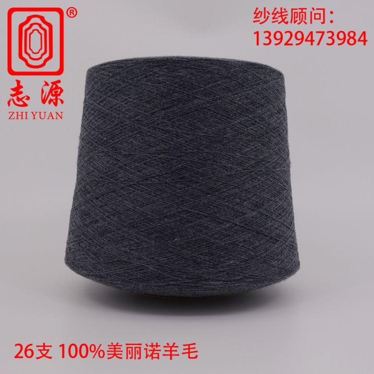 志源 2/26NM羊毛 毛感丰富保暖美丽诺羊毛