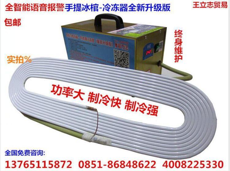 冰棺冷冻器手提冰棺湖南湖北河南厂家生产招商代理全国红白喜事