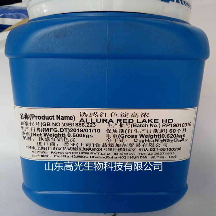 供应食品级诱惑红色淀高浓 诱惑红铝色淀色素 500g一瓶 食用色素
