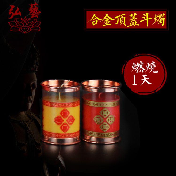 弘艺工艺酥油灯无烟防风蜡烛佛教寺庙1天燃烧时间 合金顶盖斗烛