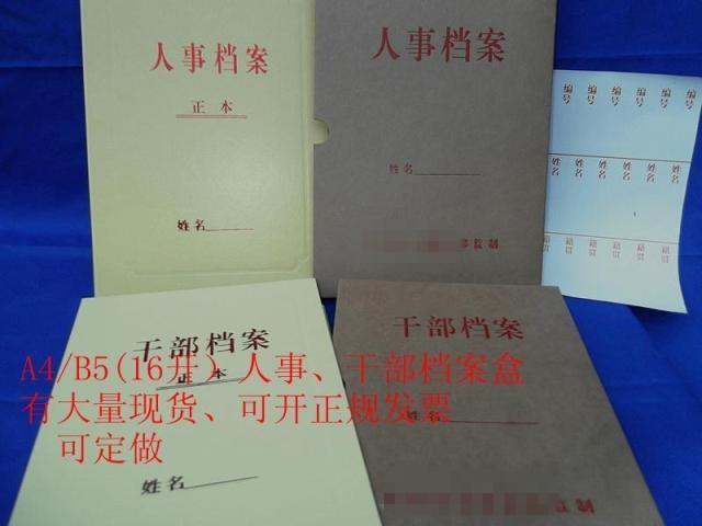 加厚干部档案盒、人事档案盒、职工档案盒、厂家定做、保证质量