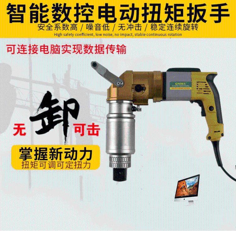 GNOEU 美国进口定扭矩电动扳手 直柄式单头 智能数控电动扭矩扳手