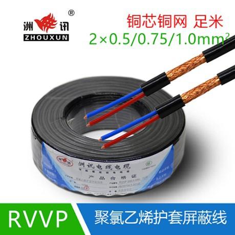 RVVP2芯05 0.75 1.0纯无氧铜屏蔽音频信号线控制电缆100米200铜网