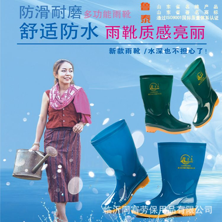 劳保雨靴鲁泰女式防水水产食品厂家用耐磨防滑中筒雨靴雨鞋