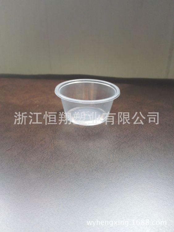 恒翔蜡烛防风杯 小杯底 一次性塑料杯 摆图杯 全自动封口 试饮杯