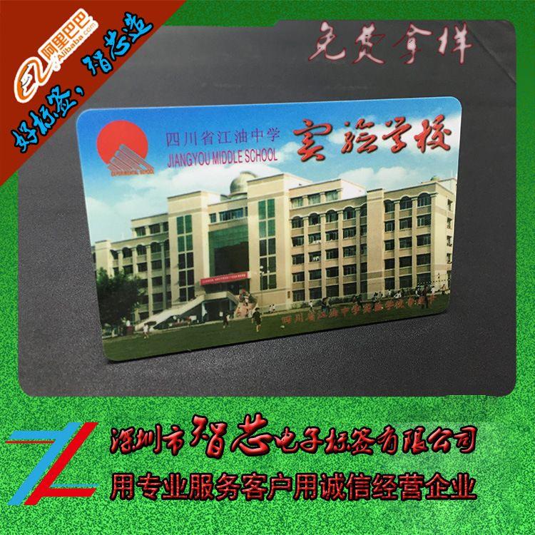 深圳智能卡 充值卡 双频智能卡 高频智能卡 贵宾卡定做厂家
