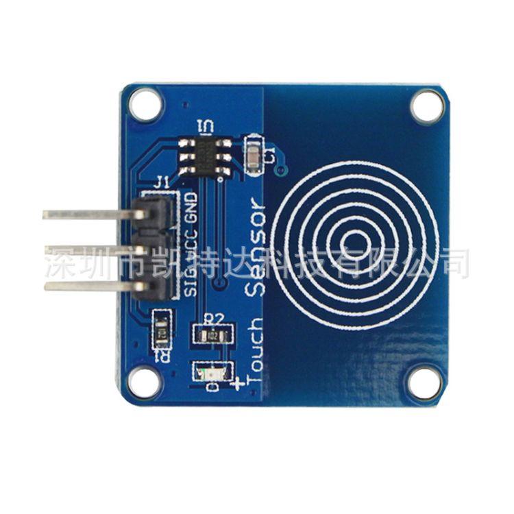 高品质触摸传感器模块 轻触开关传感器一路 现货批发