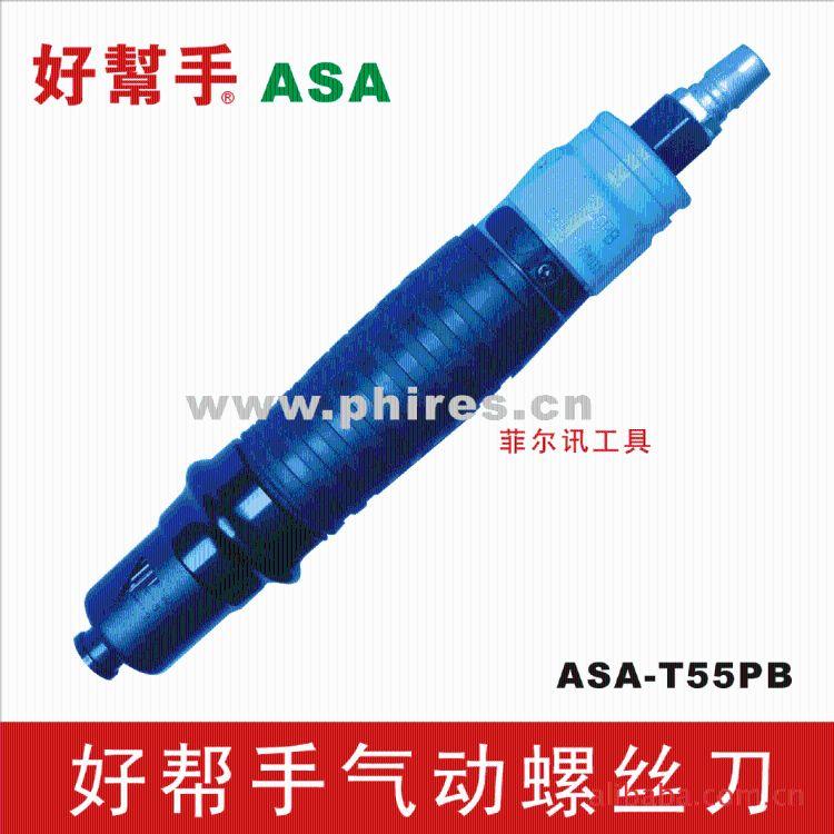 批发原装台湾好帮手ASA-T55PB全自动气动起子 风批