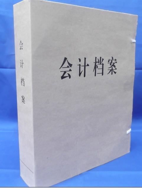 会计档案、无酸纸档案盒、A4档案盒、