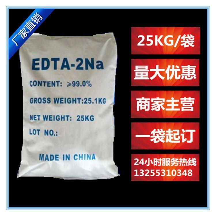 厂家直销 edta二钠 工业级 edta 软水剂 edta二钠批发