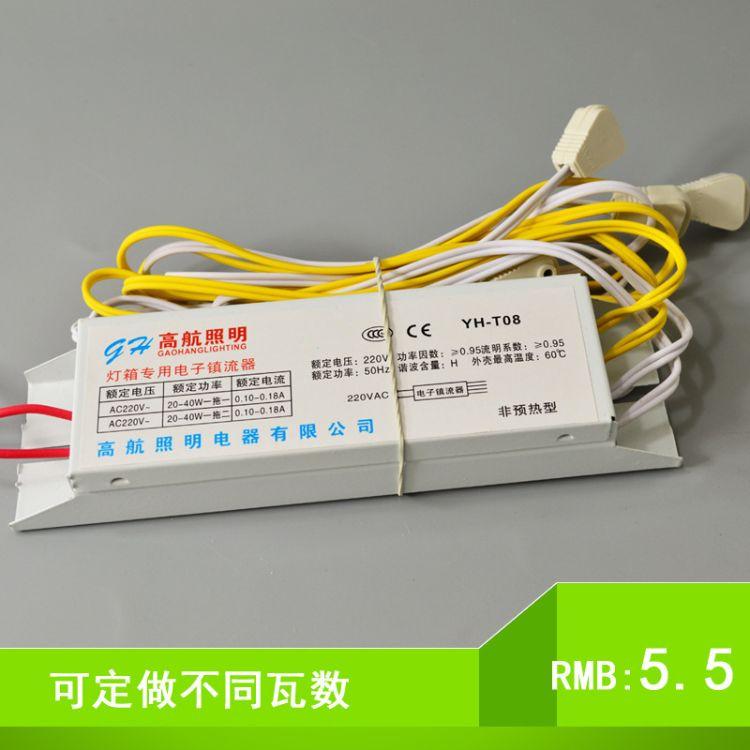 广告灯箱专用T8镇流器36W40W一拖二直管荧光灯日光灯管电子镇流器