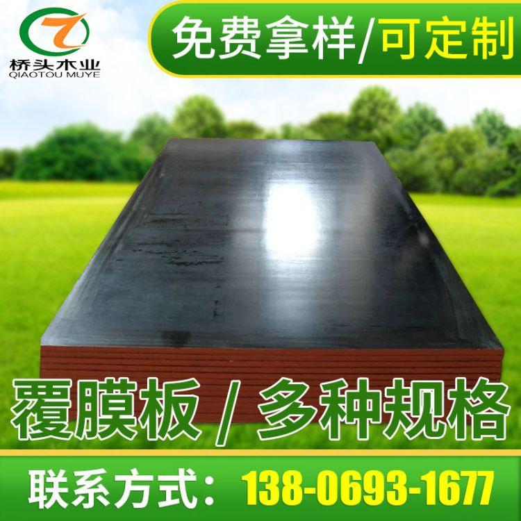 【桥头】专业销售 工程覆膜板建筑膜板 出口型复合建筑覆膜板