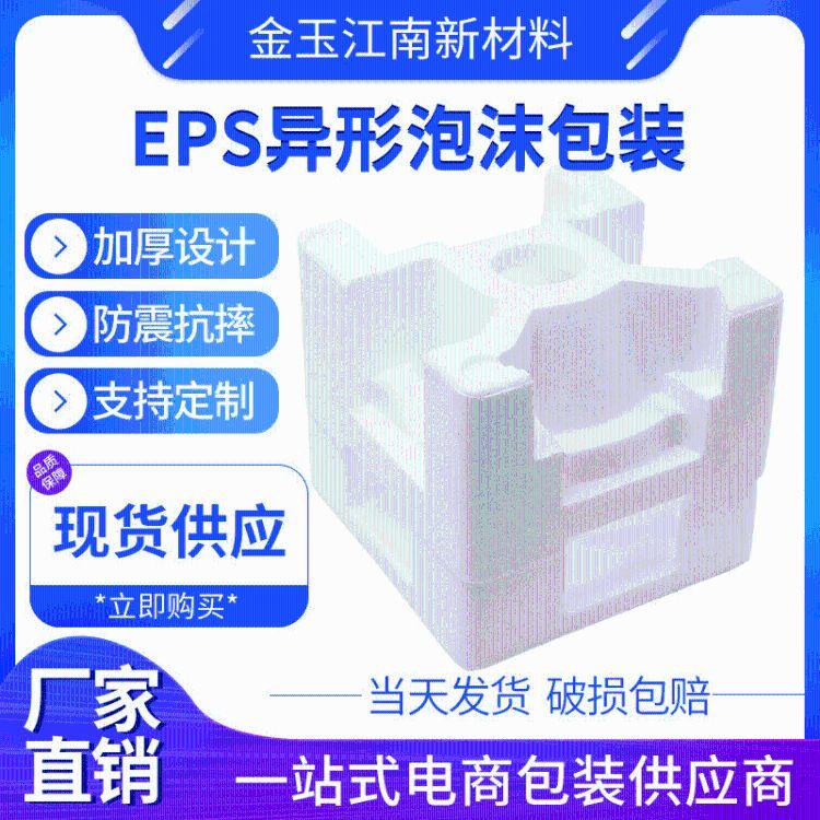 EPS异型泡沫免模泡沫防可定制
