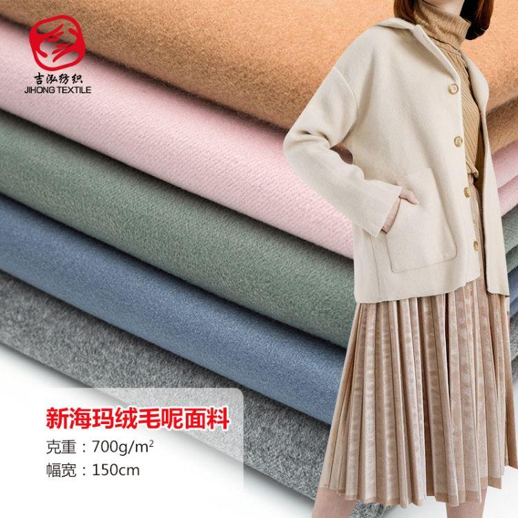 马海绒针织羊毛呢面料粗纺大衣外套羊绒毛纺布料批发 针织大衣呢