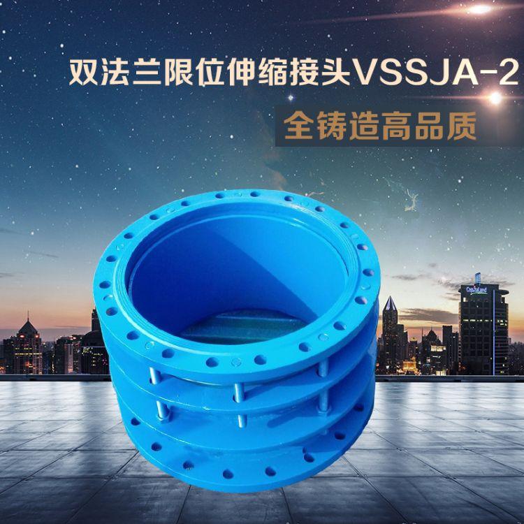 厂家现货供应 双法兰限位伸缩接头VSSJA-2 伸缩接头 城市管道专用