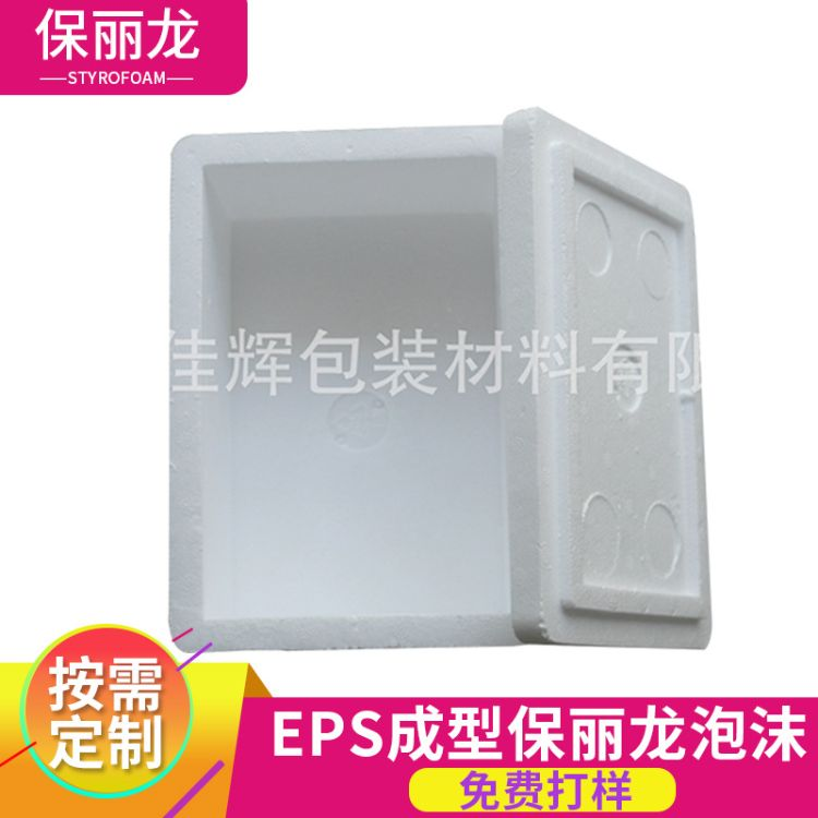 定制供应邮政4号泡沫箱 EPS通用包装泡沫盒 电商专用保丽龙泡沫箱