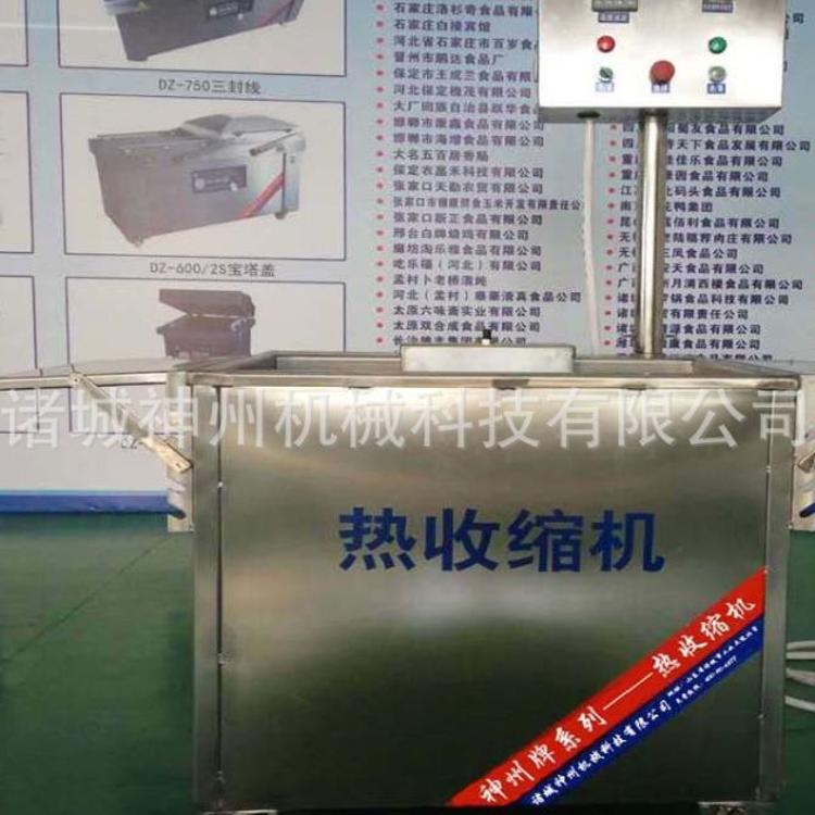 热收缩真空包装机 牛羊肉收缩机 热封机 小型热收缩机
