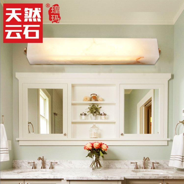 【瑝玛铜灯】卫生间防水灯 简约云石镜前灯 洗手间卧室梳妆台灯饰