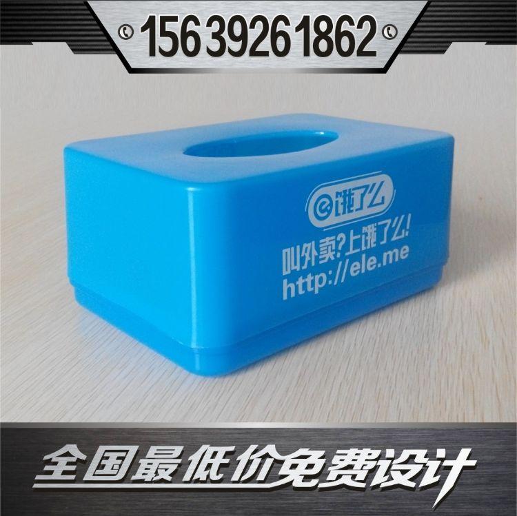厂家定做 环保塑料纸巾盒 长方形广告纸巾盒 新款抽纸盒纸巾筒