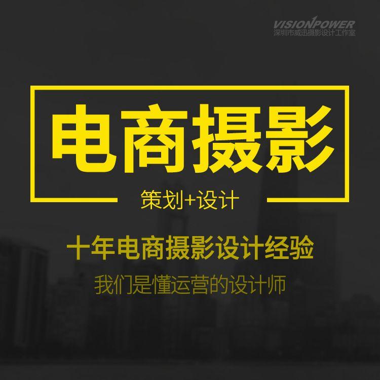 深圳前海珠宝拍照深圳前海珠宝摄影深圳前海小商品拍照