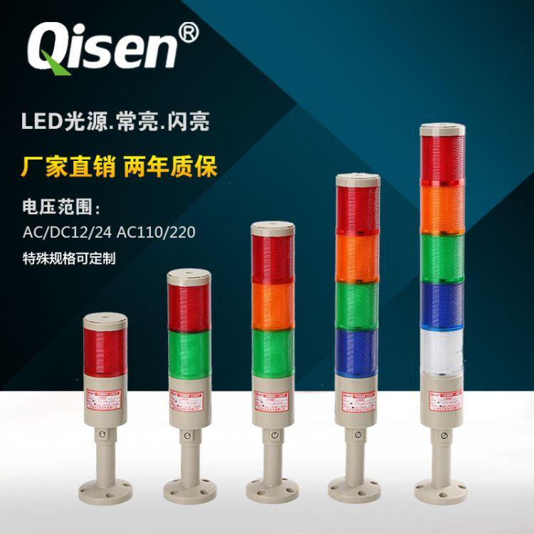 启晟供应LED五色指示灯24V机床信号灯 多层警示灯LTA-507