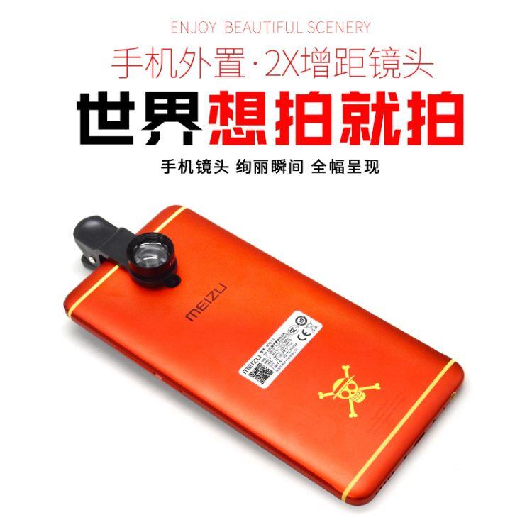 手机外置镜头2X增距镜头 手机镜头夹子 无畸变高清通用镜头 厂家