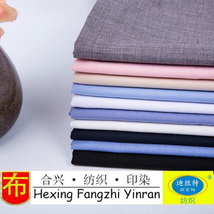 TR平纹布QQ棉全工艺加厚金盾棉30/30 78*75工作服衬衫面料