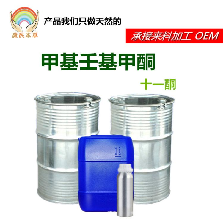 康民直播厂家直供甲基壬基甲酮 优质国标天然香料2-十一酮包邮