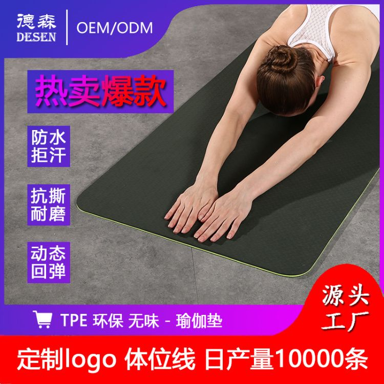 瑜伽垫双色183*61cm厚6mm现货批发tpe天然橡胶垫瑜珈垫厂家直销